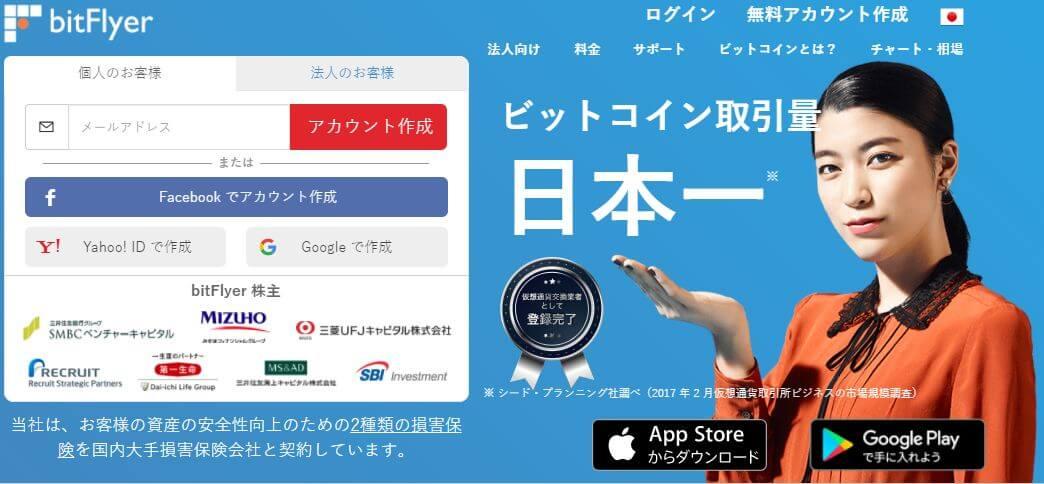 PAgina principale bitFlyer Giappone